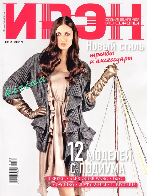 Журнал Ирэн №2 2011