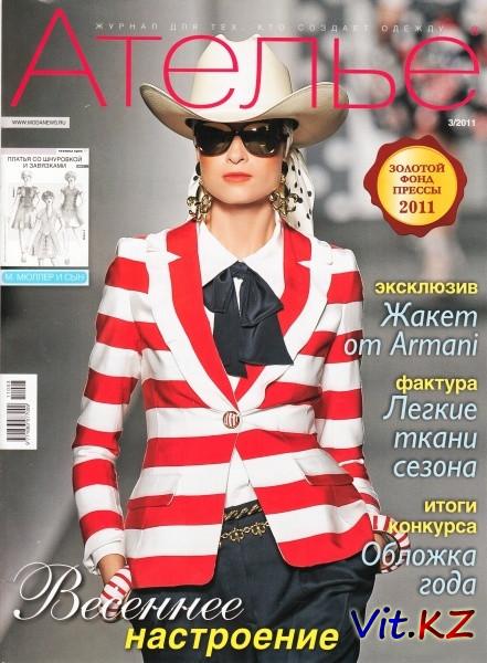 Журнал Ателье №3
