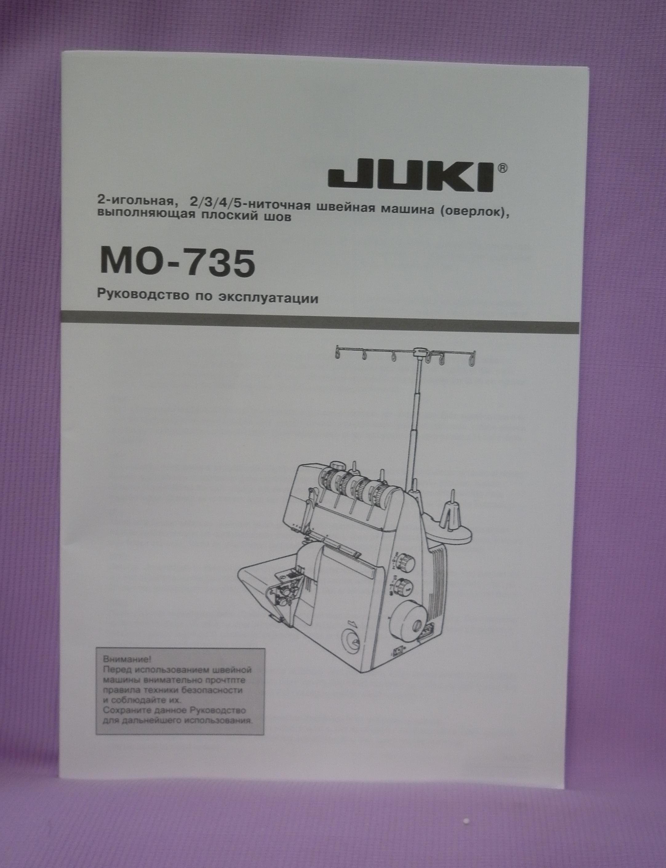 Коверлок JUKI MO 735 ( Оверлок - плоскошовная распошивальная швейная машина ), инструкция по эксплуатации, руководство пользователя.